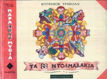 Trivizas_ntolmadakia_01